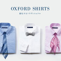 オックスフォードシャツ【SS〜3L】【JUG】【オフホワイト・サックス】【クールビズ】【形態安定】