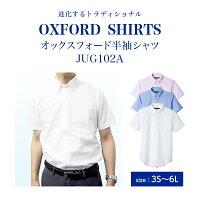 オックスフォード半袖シャツ【3S〜6L】【JUG】【オフホワイト・サックス】【クールビズ】【形態安定】