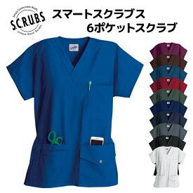 【スマートスクラブス】肩口スナップボタン スクラブ Z1J15 6ポケット SCRUBS 白衣 医療用 男性 女性 レディース メンズ 半袖 おしゃれ ドクター 医者 病院 制服 手術着 大きいサイズ 診察衣 実験衣 薬局衣 医師用