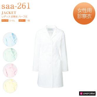 妇女的医用服半身白色白色 / SAX / 薄荷绿 / 粉色 / 奶油黄色腰带的美丽剪影 261 达卡和选择
