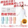 长袖的实验室外套预防布 (护士围裙,做饭的围裙) 5 种颜色 139 达卡和选择