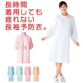 予防衣 長袖 予防着 男女兼用 医療割烹着 S〜6L 医療用 病院 大きいサイズ