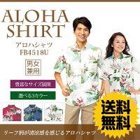 アロハシャツbom-fb4518uリーフ柄が清涼感を感じるアロハシャツ【飲食サービス】ユニセックス男女兼用