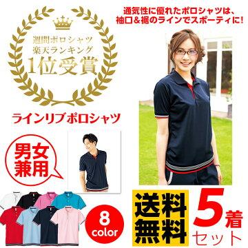 裾ラインリブポロシャツBOM-MS3117通気性に優れたポロシャツは、袖口と裾のラインでスポーティに【介護看護ケアスタッフ訪問看護】ユニセックス男女兼用