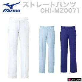白衣 メンズ パンツ白衣 ストレートシルエット【ドクターウェア/エステ】【S〜5L】【制菌 透防止 制電】【トリコット】【ミズノ/unite】 MZ-0071