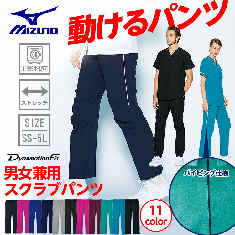 白衣 MIZUNO/ミズノ パンツ(男女兼用) 股下マチ ストレッチ 膝にダーツを入れ立体感を出すことで、動きやすくなりましたCHI-MZ0093