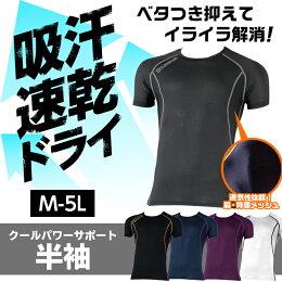 【作業服】【速乾】【ストレッチ】【CO−COSコーコス】G127クールパワーインナー半袖
