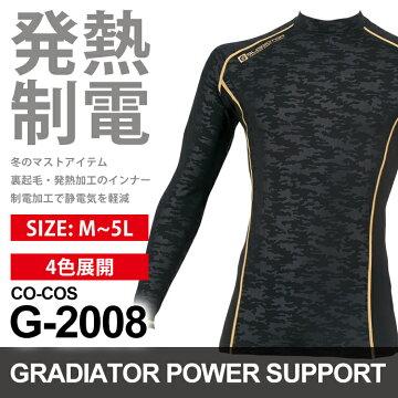 【作業服】【発熱】【制電】【CO−COSコーコス】G2008ウォームパワーサポートローネックインナー