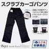 8911 黑暗海军磨砂膏裤子 DOW10203u17