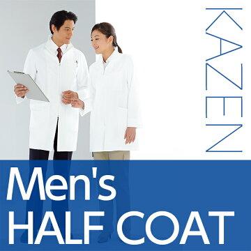 イージーケア形態安定カッコイイ男性用白衣実験衣