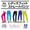 妇女的瘦条裤子的实验室外套 10 颜色 FOL 6008NS 美丽时钟 / 制服美
