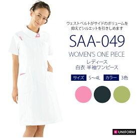カゼン(KAZEN) ワンピース半袖工業洗濯可 制菌 スケ防止 制電SAA-049
