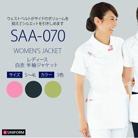 カゼン(KAZEN) レディスジャケット半袖 女性用工業洗濯可 制菌 スケ防止 制電SAA-070