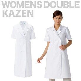 レディス ダブル 診察衣 半袖 セール 【白衣】 saa127-30 KAZEN/カゼン