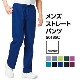 【PANTONE】メンズストレートパンツ 5018SC スクラブコーディネートパンツ ズボン メンズ 男性用 ウェストゴム仕様のストレートパンツ SS S M L LL 3L 4L 白衣 医師 パントン パントーン FOLK フォーク