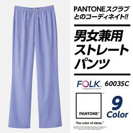 PANTONE男女兼用ストレートパンツ