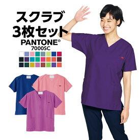 【選べる医療スクラブ3枚セット】PANTONE 7000SC カラー 白衣 医療 女性 レディース 半袖 パントン パントーン