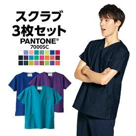 【医療スクラブ 選べる3枚セット】PANTONE 7000SC 半袖 医療用白衣 医師用白衣 パントン パントーン