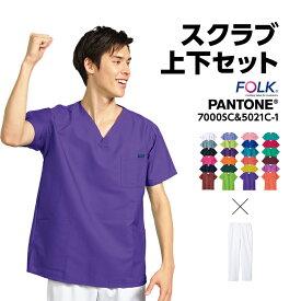 【医療スクラブ PANTONE】【お得な上下セット】 7000sc 5021sc FOLK フォーク おしゃれ 医療用 男性 メンズ 半袖 大きいサイズ パントン パントーン