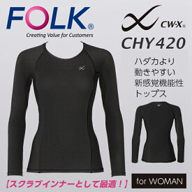 【返品不可商品】フォーク FOLK CW-X セカンドボディ chy420 女性用 医療 スクラブ用インナー