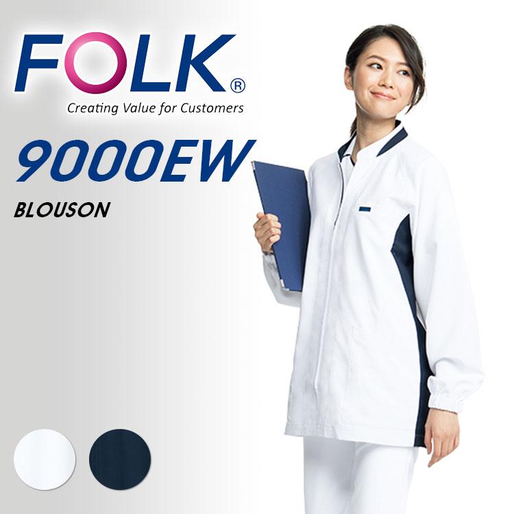 ユニセックス 【ワコール】ブルゾン白衣 セール 9000EW【FOLK/フォーク】