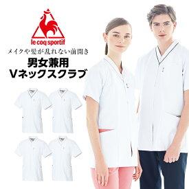 【ルコック】 Vネックスクラブ UQM1525 スクラブ 白衣 医療 男女兼用 女性 男性 フロントジップアップ