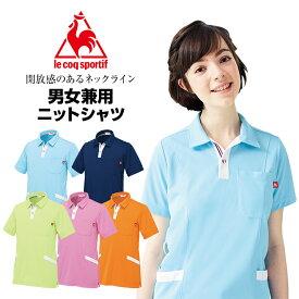 【ルコック】男女兼用ニットシャツ UZL3032 ポロシャツ 介護 施設 ケア スタッフ 吸汗速乾 UVカット 防透 抗菌防臭
