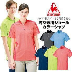 【ルコック】男女兼用ショールカラーシャツ UZL3051 ポロシャツ 介護 施設 ケア スタッフ ウェア リハビリ