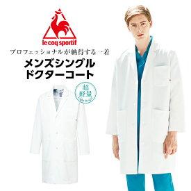 【ルコック】メンズ シングルドクターコート UQM4501 男性 シングル 白衣 診察衣 メンズドクターコート 医療 医者 医務衣 VAN(バニラ) 医療用 メンズ 長袖 おしゃれ ドクター ユニフォーム