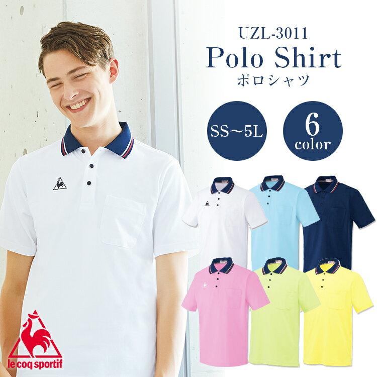 ポロシャツ(Unisex) UZL-3011【SS〜5L】【ポリエステル100%】【工業洗濯】【ルコック/LE COQ】