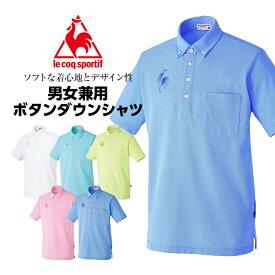 【ルコック】男女兼用ボタンダウンシャツ UZL3029 ケアスタッフ ウェア 介護スタッフ 吸水速乾 UVカット ストレッチ 抗菌防臭