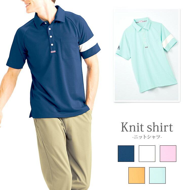 ニットシャツ(Unisex) UZL-3041【SS〜5L】【ポリエステル100%】【工業洗濯】【ルコック/LE COQ】
