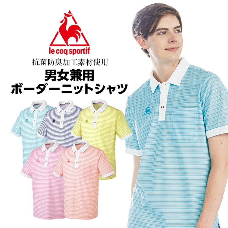 【ルコック】男女兼用ボーダーニットシャツ UZL8023 半袖 ケアスタッフ ウェア 介護スタッフ 吸水速乾 抗菌防臭