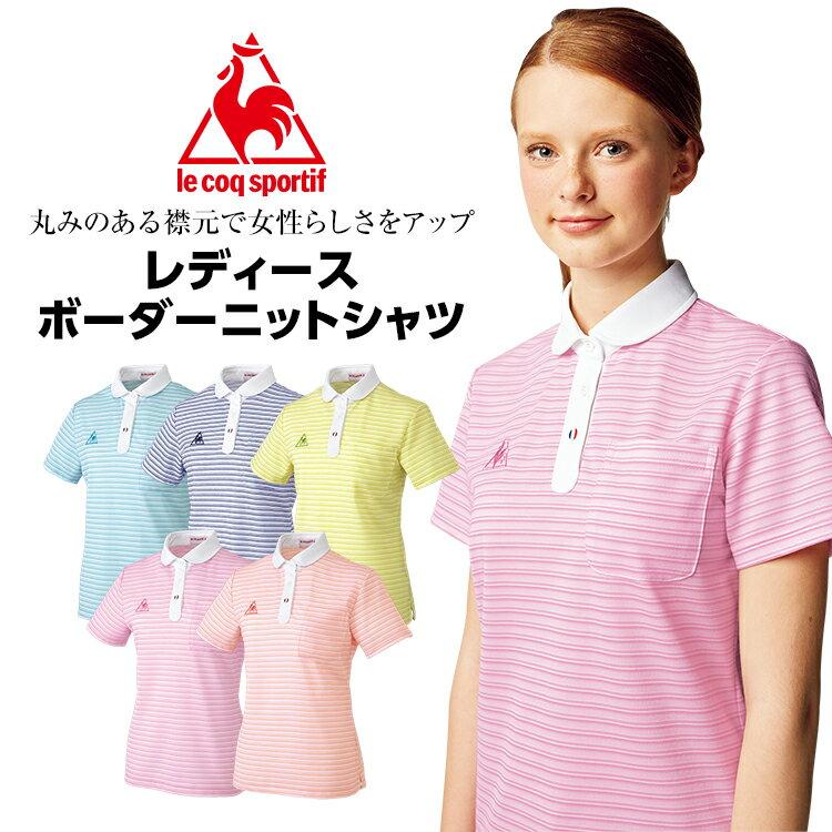 【ルコック】レディースボーダーニットシャツ UZL8024 女性用 ボーダー ニット シャツ 半袖 Ladies ケアスタッフ ウェア 介護スタッフ 吸水速乾 抗菌防臭