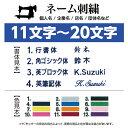 名入れ(ネーム入れ) 刺繍 (11文字〜20文字) marking_11-20