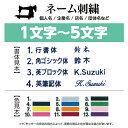 名入れ(ネーム入れ) 刺繍 (1文字〜5文字) marking_1-5