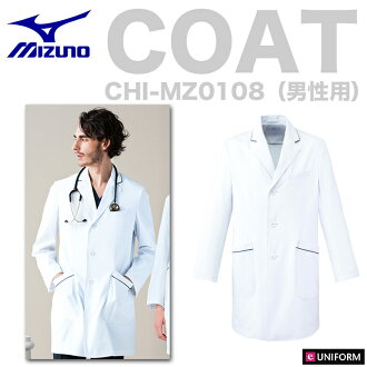 MIZUNO / Mizuno mens doctor coat (for men) flower Hall (ornament embroidery) Pocket with double Pocket permeability prevention system power CHI-MZ0108