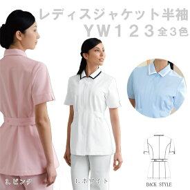 レディス女性用ジャケット半袖 医療・介護・看護・ケアスタッフ SAA-YW123 KAZEN カゼン