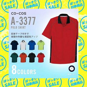 作業服ポロシャツA-3377【男女兼用】【作業服】【SS〜5L】【ポリエステル100%】【ブルー】【ネイビー】【シルバー】【ライム】【グリーン】【オレンジ】【ブラック】【レッド】【CO−COS/コーコス】