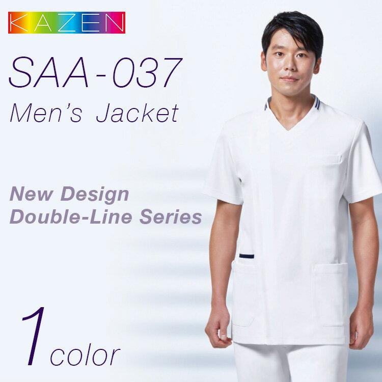 医療 白衣 メンズスクラブ カゼン KAZEN SAA-037 男性 メンズ 半袖 ユニフォーム 医者 病院 制服 手術着 医務衣
