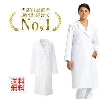 レディース白衣女性用シングル長袖ドクターコート診療衣実験衣実習衣カゼン120-30