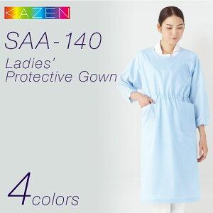 医療白衣レディース予防衣七分袖KAZENSAA-140女性レディース医療看護介護ケアスタッフ訪問看護