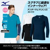 【返品不可商品】【ミズノMIZUNO】アンダーウェアインナーCHI-MZ0155男性メンズスクラブケーシー白衣