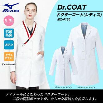 White robe doctor coat medical examination clothes single woman Mizuno /MIZUNO doctor coat MZ-0136