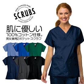 【スマートスクラブス】綿100% 2ポケットスクラブ Z2012 白衣 医療 男性 女性 レディース メンズ 半袖 医療スクラブ