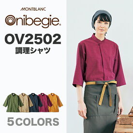 Onibegie オニベジ 調理シャツ 男女兼用 7分袖 OV2502