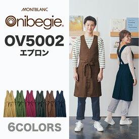 Onibegie オニベジ エプロン 男女兼用 OV5002