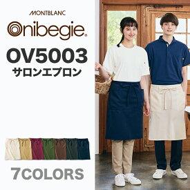 Onibegie オニベジ サロンエプロン 男女兼用 OV5003
