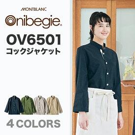 Onibegie オニベジ コックジャケット 男女兼用 長袖 OV6501