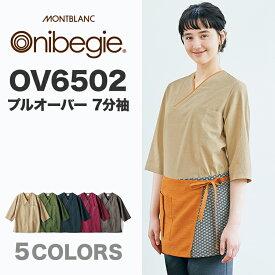 Onibegie オニベジ プルオーバー 男女兼用 7分袖 OV6502